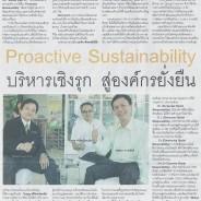 กรุงเทพธุรกิจสัมภาษณ์ดร.นพ.ยุทธนา ภาระนันท์ ใน HR & Management