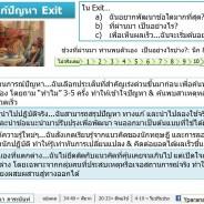 1 คร. 1-10 & คิดแก้ปัญหา Exit