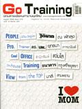 นิตยสาร Go Training