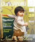 นิตยสารบันทึกคุณแม่ Vol.15