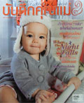 นิตยสารบันทึกคุณแม่ Vol.16