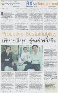 ภาพข่าวกรุงเทพธุรกิจตีพิมพ์บทสัมภาษณ์